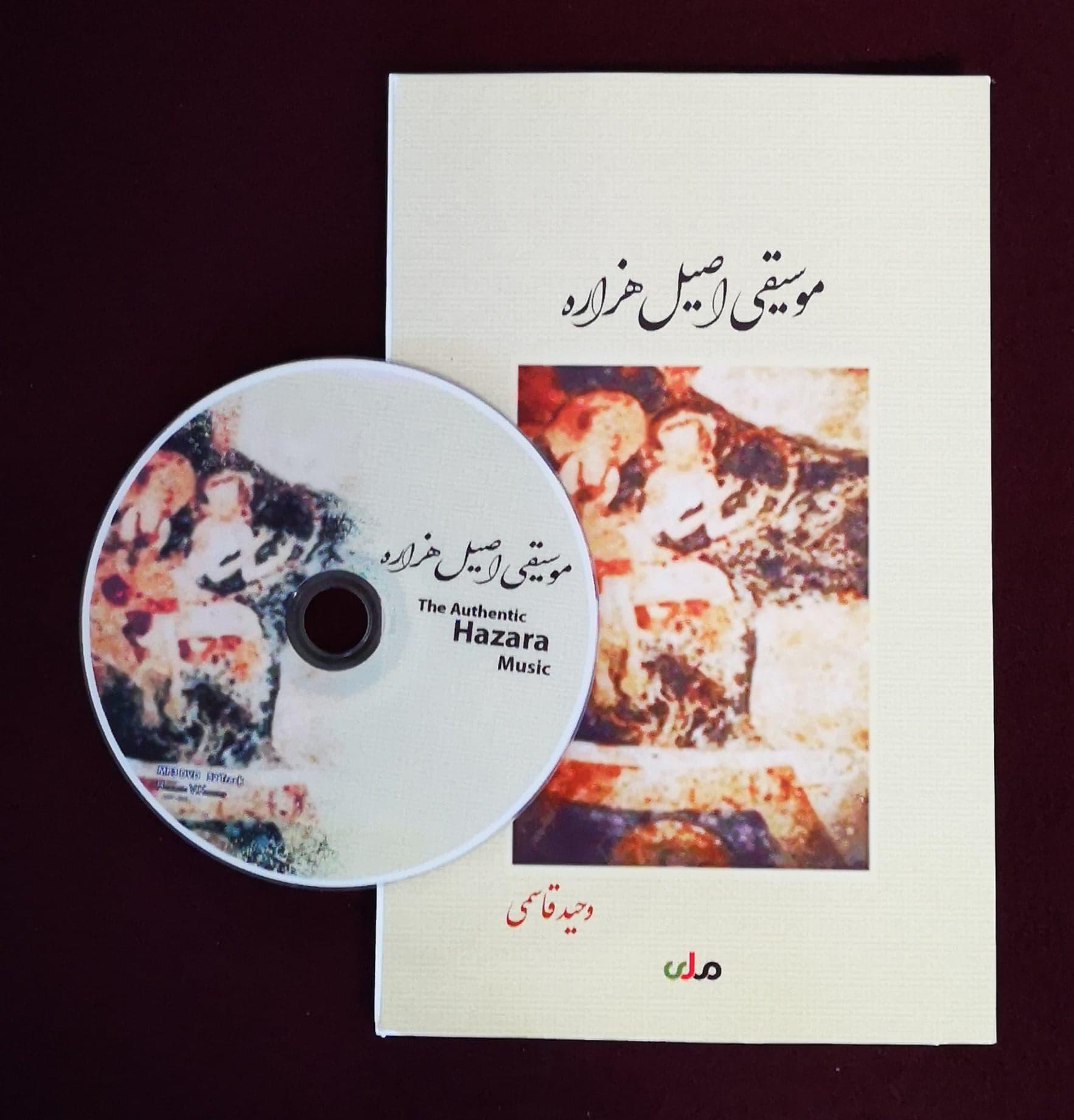 کتاب موسیقی اصیل هزاره